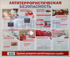 Antiterroristicheskaya_bezopasnost_1