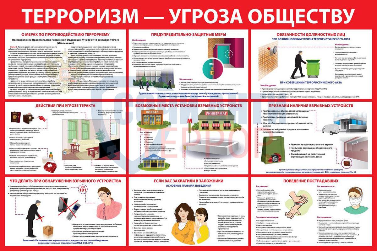Antiterroristicheskaya_bezopasnost_2