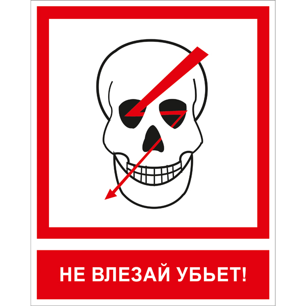Не влезай убьет знак картинки