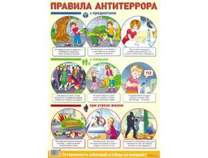 ПРАВИЛА АНТИТЕРРОРА ДЕТСКИЙ 1
