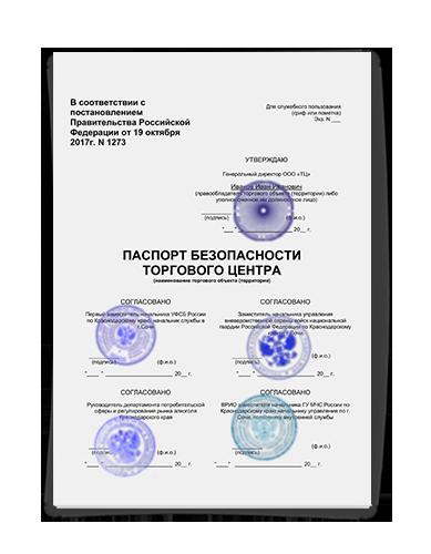 Паспорт безопасности торгового центра