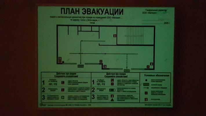 План эвакуации1