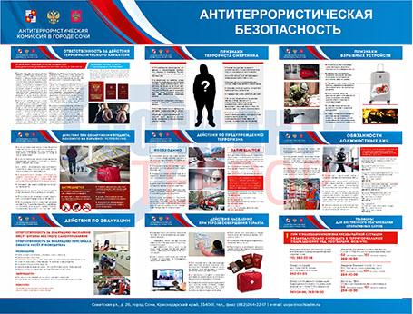 stend_Antiterroristicheskaya_bezopasnost