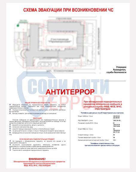 stend_Antiterroristicheskaya_bezopasnost_
